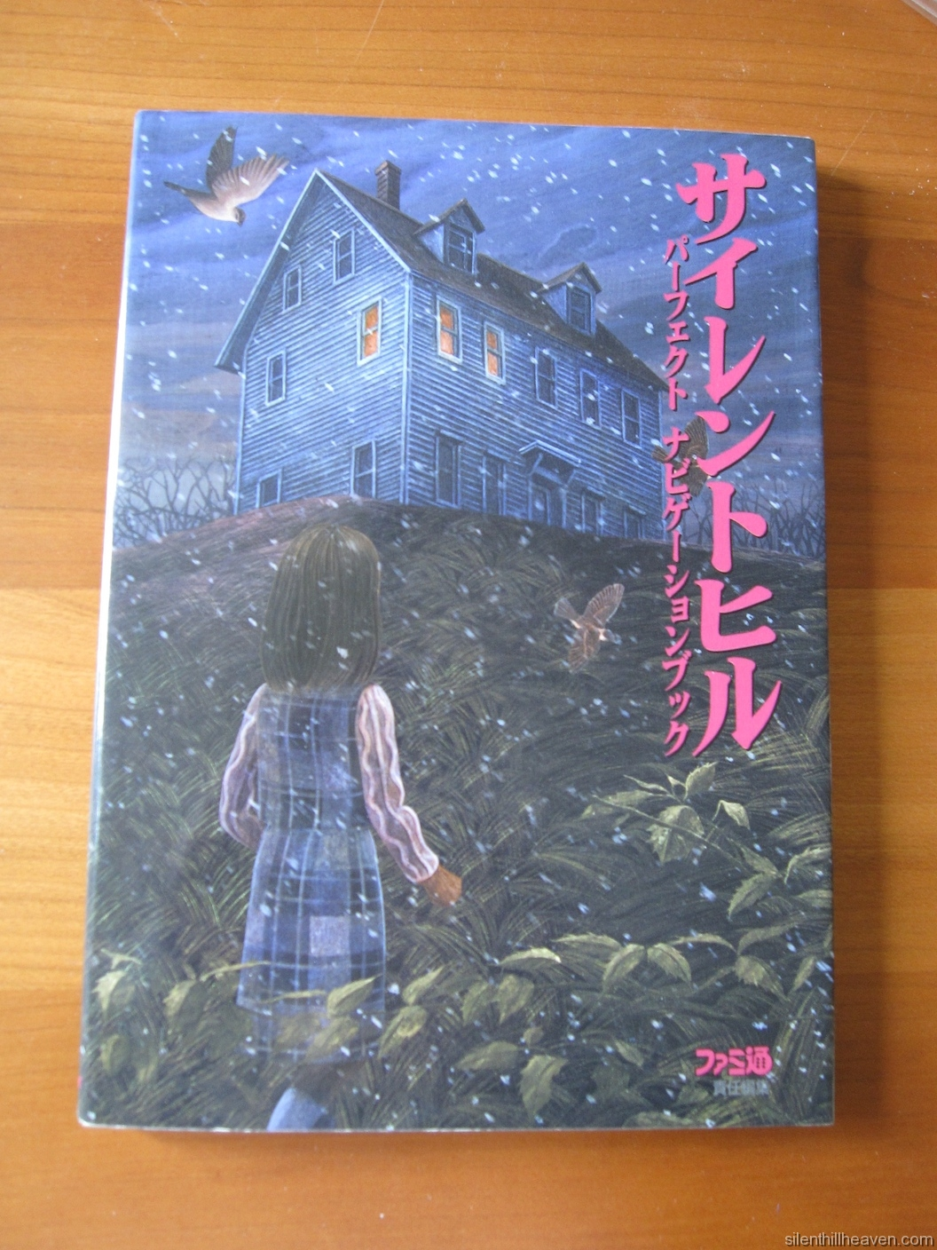 Silent Hill Perfect Navigation Book (Japanese)