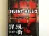 Silent Hill 2 Novelisation (JPN)