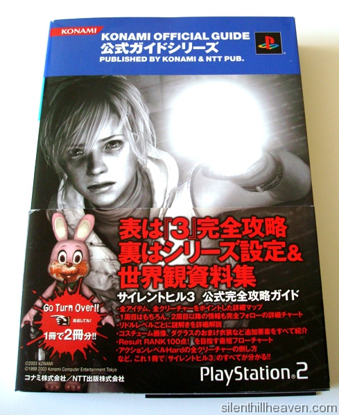 SH3 Guide / Lost Memories Book (JPN)