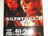 SH3 Novel (JPN)