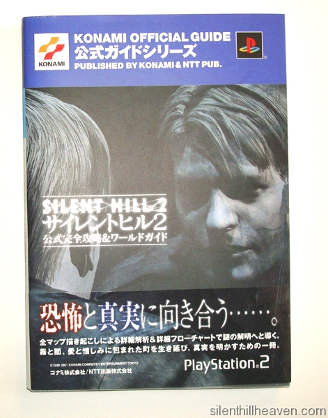 Silent Hill 2 Perfect Nav. Guide (JPN)