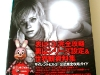 SH3 Guide / Lost Memories Book (JPN)